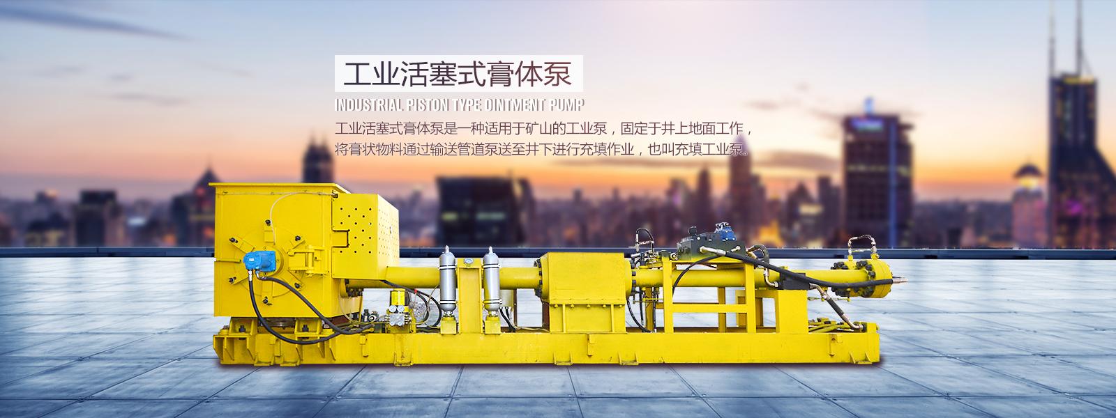 三片式矿浆泵